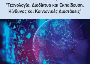 «Επιστημονική εκδήλωση - Ημερίδα του Συλλόγου  Εκπαιδευτικών Πρωτοβάθμιας Εκπαίδευσης Αργολίδας στο Βουλευτικό»