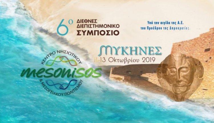 6ο Διεθνές Διεπιστημονικό Συμπόσιο για τις Μυκήνες στο Ναύπλιο