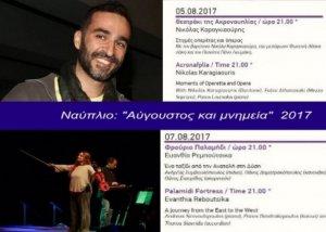 Το Σάββατο 5 Αυγούστου,στο Ναύπλιο, η έναρξη των εκδηλώσεων «Αύγουστος και Μνημεία»