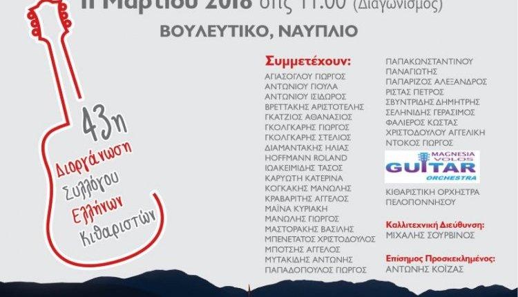 Το 3ο Φεστιβάλ Κιθάρας Πελοποννήσου στο Ναύπλιο