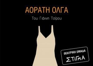 """Θεατρική Παράσταση: """"Αόρατη Όλγα"""" στο Τριανόν"""