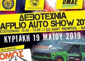 Autoshow 2019 στις 19 Μαΐου στο Ναύπλιο