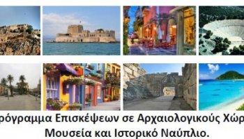 Πρόγραμμα Επισκέψεων σε Αρχαιολογικούς Χώρους Μουσεία και Ιστορικό Ναύπλιο