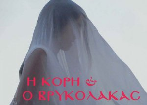 Θεατρική παράσταση: «Η κόρη και ο Βρυκόλακας»