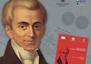 «Ιωάννης Καποδίστριας: Διαδρομές στην ιστορία του»