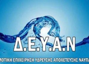 Υδροδότηση της περιοχής Αγ. Κυριακής από δεξαμενή Προφ. Ηλία