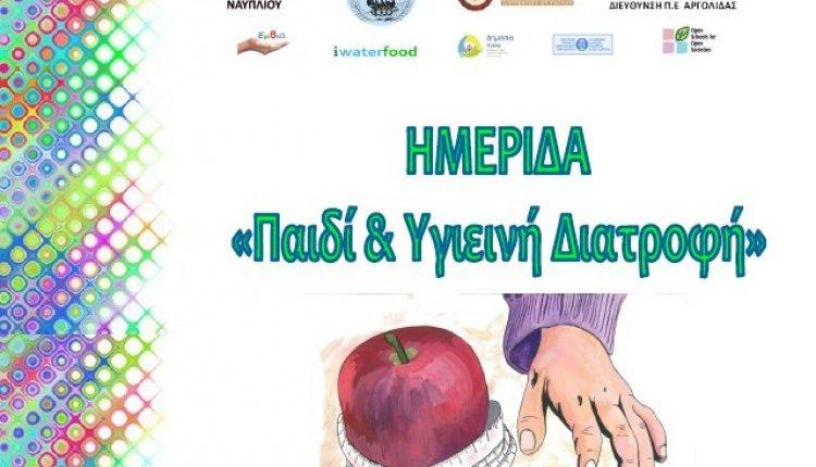 Ημερίδα με θέμα: «Παιδί και Υγιεινή Διατροφή»