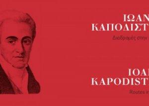Έκθεση: Ιωάννης Καποδίστριας Διαδρομές στην Ιστορία του