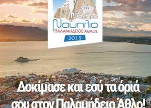Το Europe Direct του Δήμου Ναυπλιέων συμμετέχει στον 5ο Παλαμήδειο Άθλο