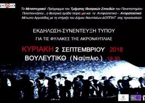 Πρόσκληση σε Εκδήλωση και Συνέντευξη Τύπου για τις Φυλακές της Ακροναυπλίας